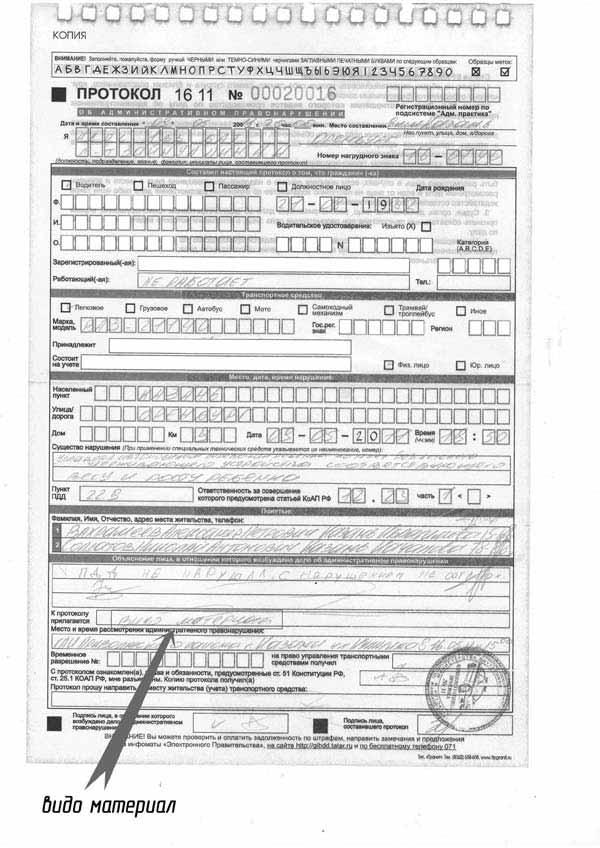 гибдд бланк протокола об административном правонарушении - фото 9