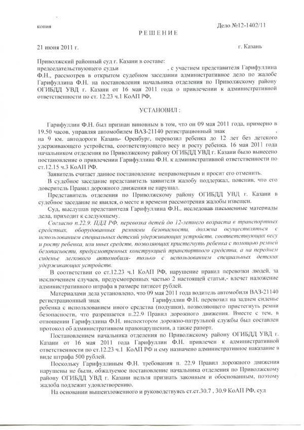 Образец Искового Заявления В Суд Об Отмене Постановления Гибдд - фото 6