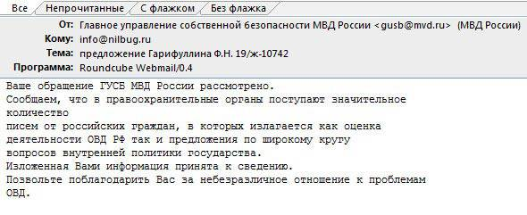 ответ ГУСБ МВД РФ