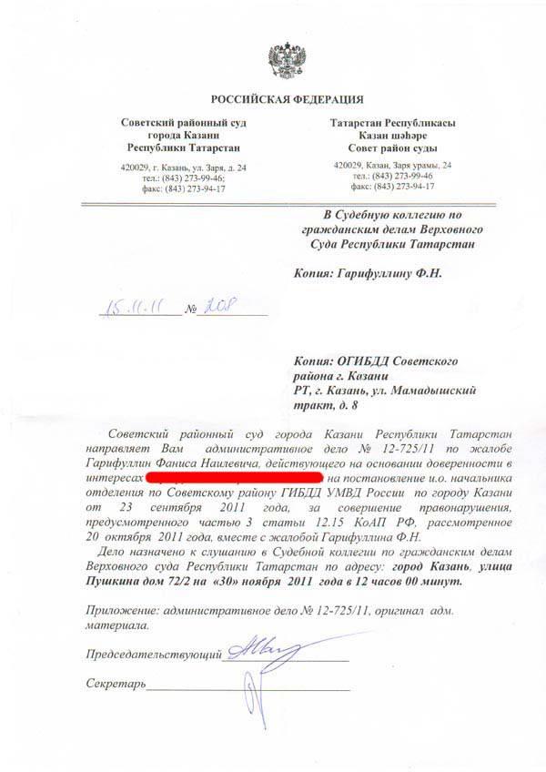 Решение суда по делу об административном правонарушении по части 2 статьи 12.16 КоАП РФ
