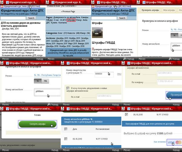 Штрафы ГИБДД онлайн с телефона
