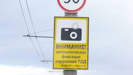 Предупреждающий дорожный знак фотофиксация нарушений правил дорожного движения