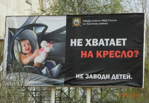 мвд призывает не рожать детей
