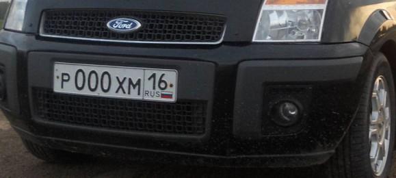 Ford Fusion. Автомобильные номера.