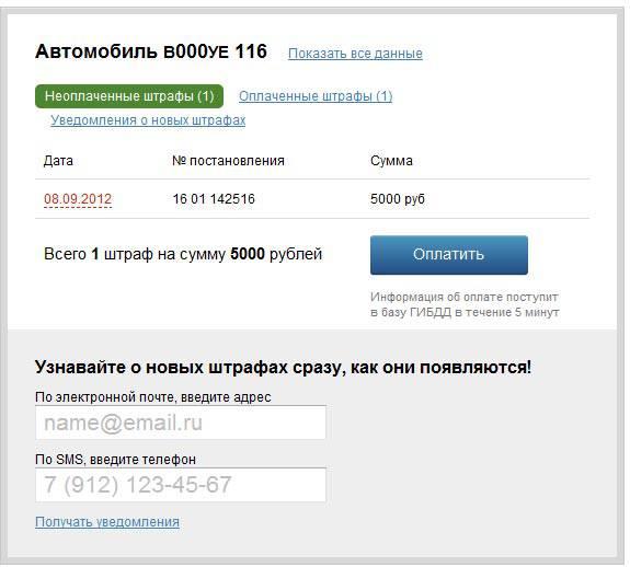 Заявление Об Отсрочки Административного Штрафа
