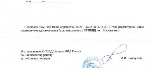 Письмо с ГИБДД Лаишево