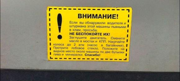 Наклейки для пьяных водителей