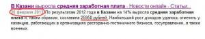 средняя заработная плата в Казани