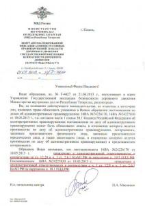 Ответ Мясникова