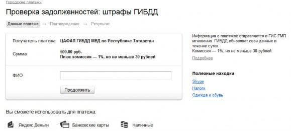Оплата штрафов ГИБДД Яндекс