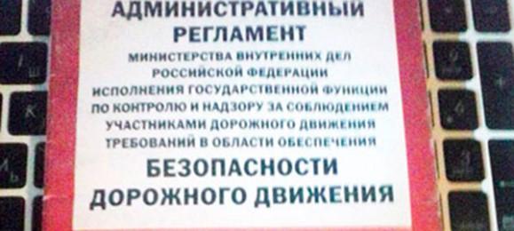 185 приказ МВД