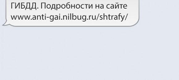Штрафы ГИБДД СМС оповещение