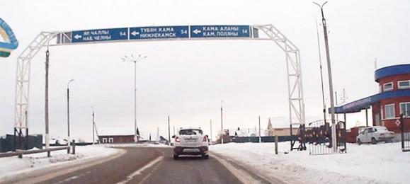 Дорога Казань - Нижнекамск