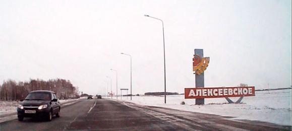 Алексеевск