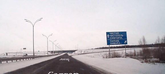 Дорога Казань – Болгар