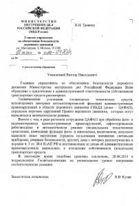 Ответ Кузина ДОБДД РФ