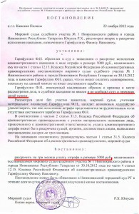 Постановление суда об отсрочке платежа