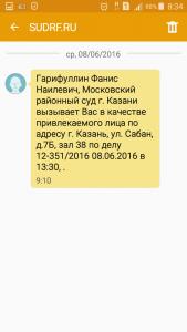 СМС уведомление суда