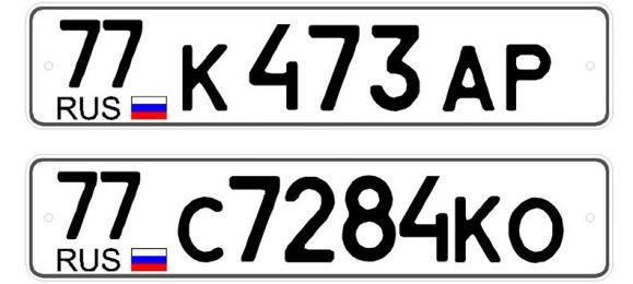 Автомобильные номера нового образца