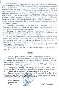 Решение Вахитовского районного суда г. Казани