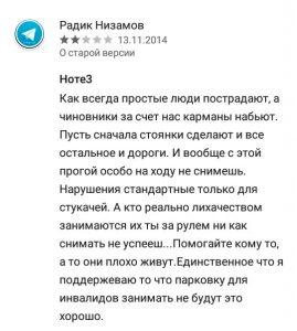 Народный инспектор Татарстан