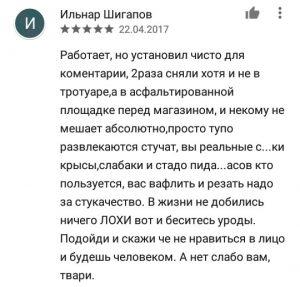 Отзыв Народный инспектор
