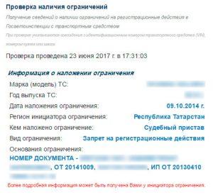 Запрет на регистрационные действия