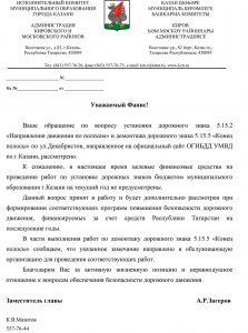 Ответ от Администрации Кировского и Московского района