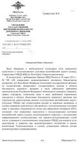 Ответ ГИБДД на запрос об акте выявленных недостатков