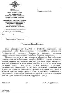 Ответ ГИБДД за запрос пункта 2.6.1. ПДД РФ